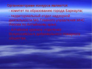Организаторами конкурса являются: - комитет по образованию города Барнаула;