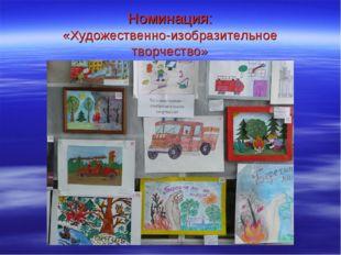 Номинация: «Художественно-изобразительное творчество»