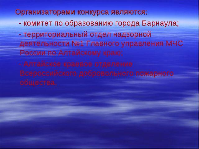 Организаторами конкурса являются: - комитет по образованию города Барнаула;...
