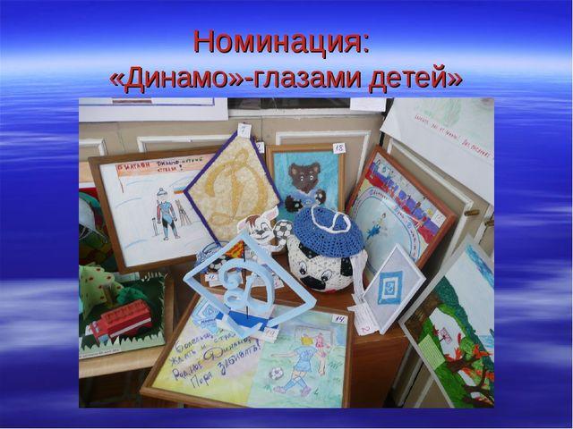 Номинация: «Динамо»-глазами детей»