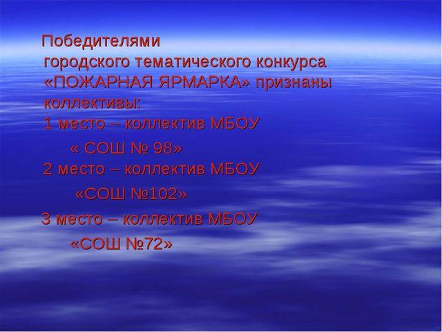 Победителями городского тематического конкурса «ПОЖАРНАЯ ЯРМАРКА» признаны к...