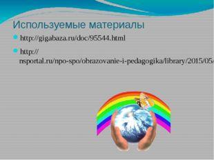 Используемые материалы http://gigabaza.ru/doc/95544.html http://nsportal.ru/n
