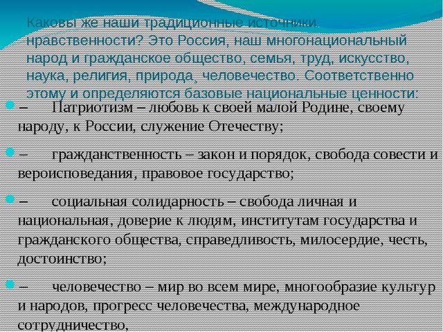 Каковы же наши традиционные источники нравственности? Это Россия, наш многона...