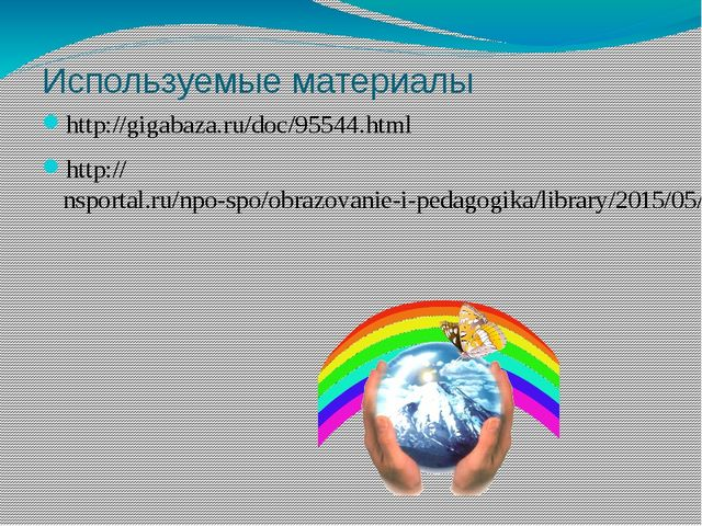 Используемые материалы http://gigabaza.ru/doc/95544.html http://nsportal.ru/n...