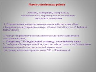 Научно-методическая работа Семинары, конференции, мастер-классы, обобщение оп