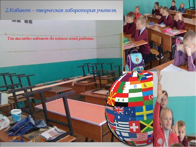 2.Кабинет – творческая лаборатория учителя. Фото до и после оформления Так вы...