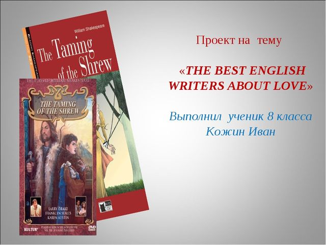 Проект на тему «THE BEST ENGLISH WRITERS ABOUT LOVE» Выполнил ученик 8 класс...