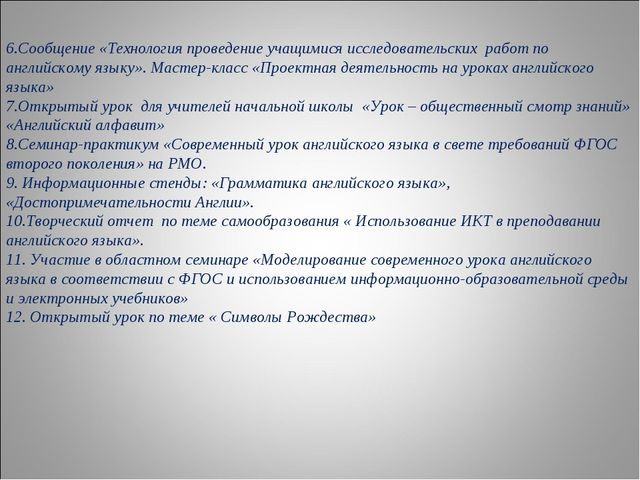 6.Сообщение «Технология проведение учащимися исследовательских работ по анг...