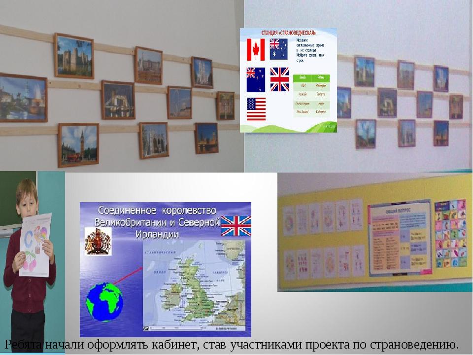 Ребята начали оформлять кабинет, став участниками проекта по страноведению.