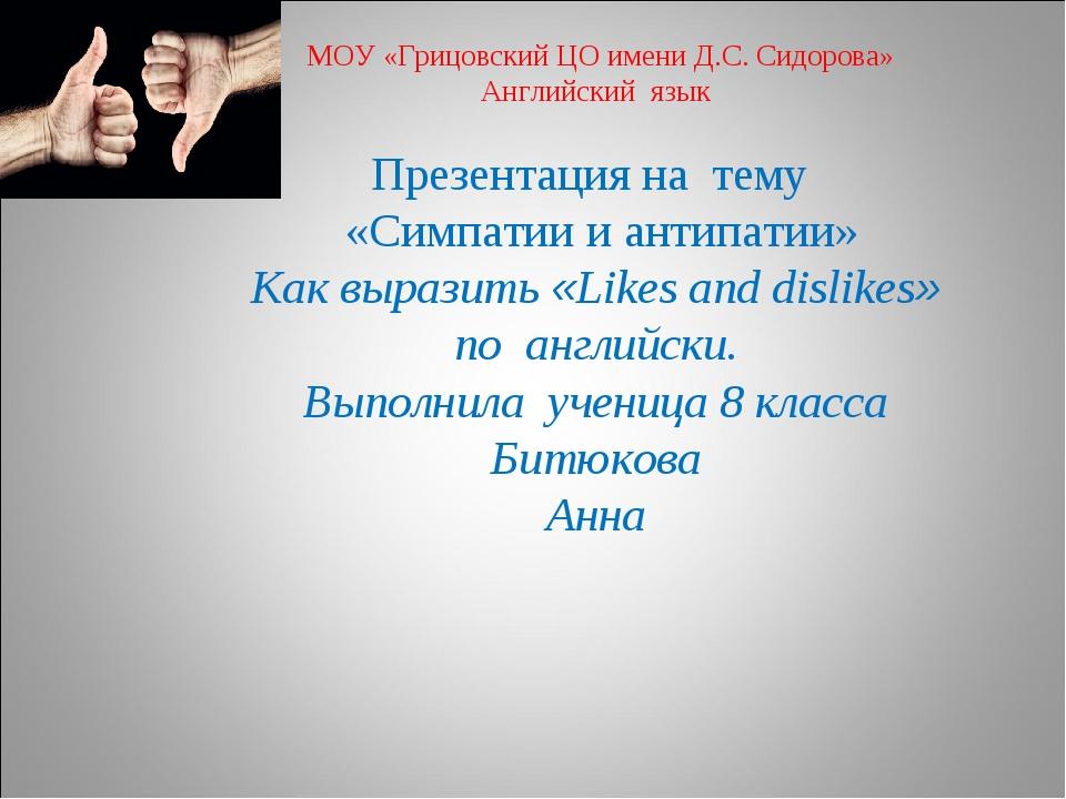 МОУ «Грицовский ЦО имени Д.С. Сидорова» Английский язык Презентация на тему...