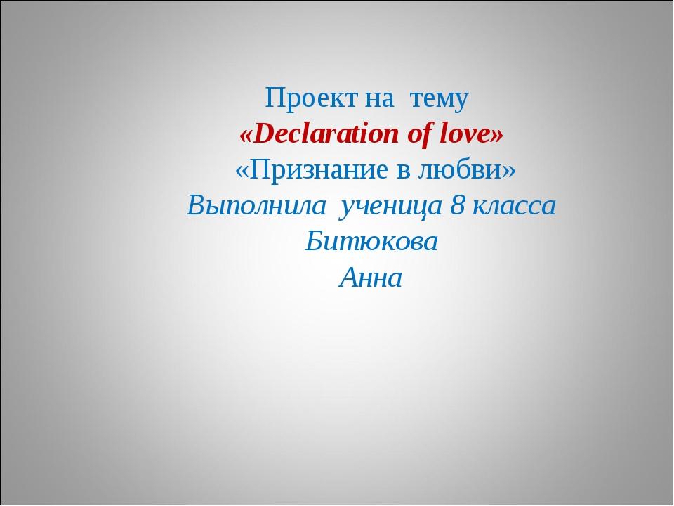 Проект на тему «Declaration of love» «Признание в любви» Выполнила ученица 8...