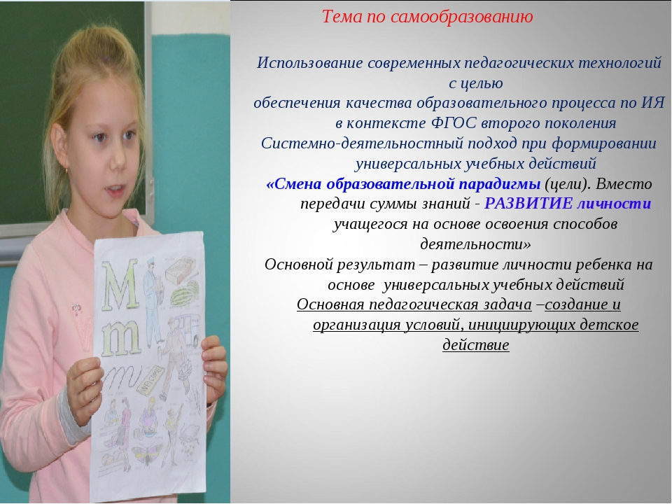 Тема по самообразованию  Использование современных педагогических технологи...