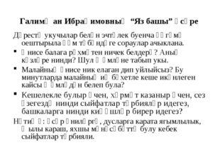 """Галимҗан Ибраһимовның """"Яз башы"""" әсәре Дәрестә укучылар белән эчтәлек буенча ә"""