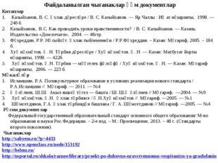 Файдаланылган чыганаклар һәм документлар Китаплар Казыйханов, В. С. Әхлак дә