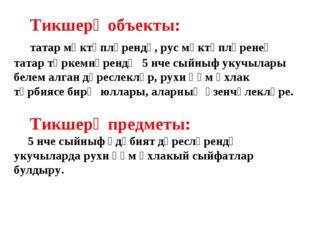 Тикшерү объекты: татар мәктәпләрендә, рус мәктәпләренең татар төркемнәрендә