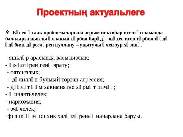 Гдз по татар теле 5 класс р а юсупов