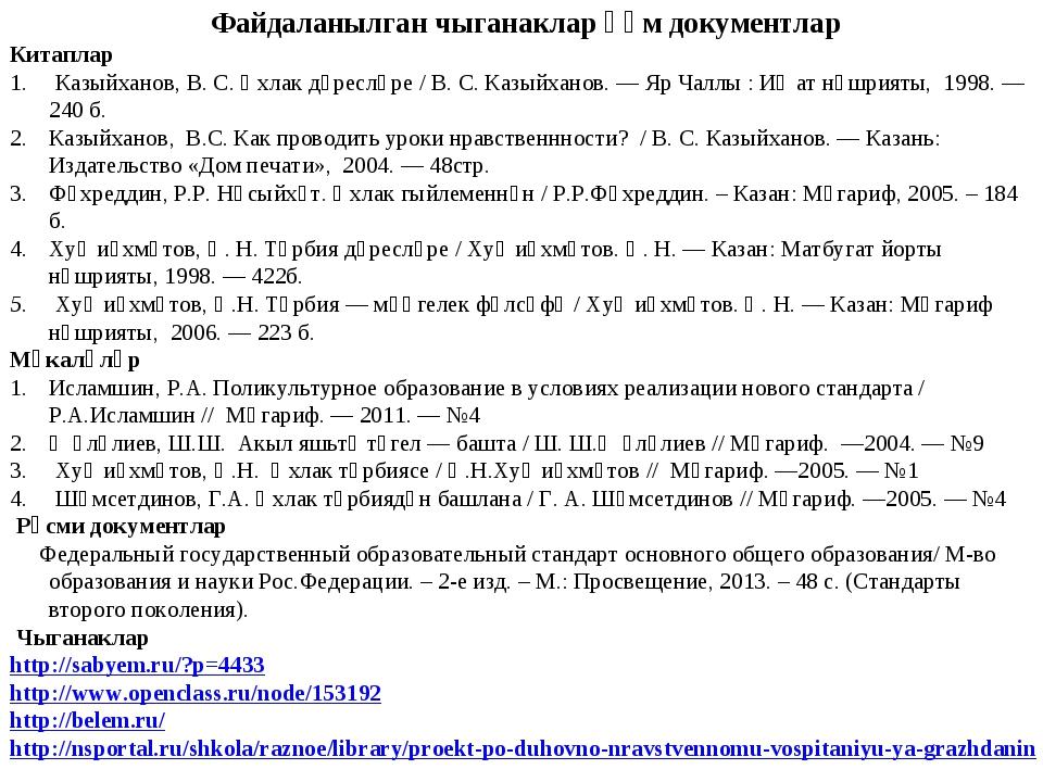 Файдаланылган чыганаклар һәм документлар Китаплар Казыйханов, В. С. Әхлак дә...