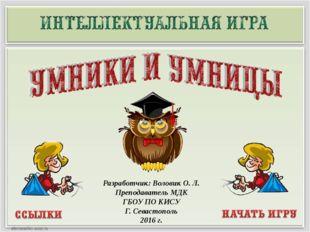Разработчик: Воловик О. Л. Преподаватель МДК ГБОУ ПО КИСУ Г. Севастополь 2016