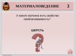 МАТЕРИАЛОВЕДЕНИЕ 3 ШЕРСТЬ У какого волокна есть свойство свойлачиваемость?