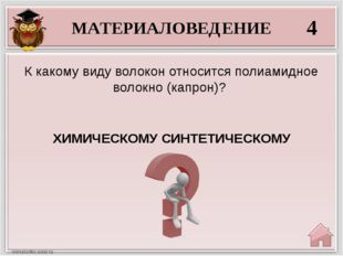МАТЕРИАЛОВЕДЕНИЕ 4 ХИМИЧЕСКОМУ СИНТЕТИЧЕСКОМУ К какому виду волокон относится