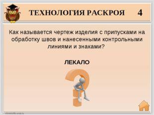 ТЕХНОЛОГИЯ РАСКРОЯ 4 ЛЕКАЛО Как называется чертеж изделия с припусками на обр