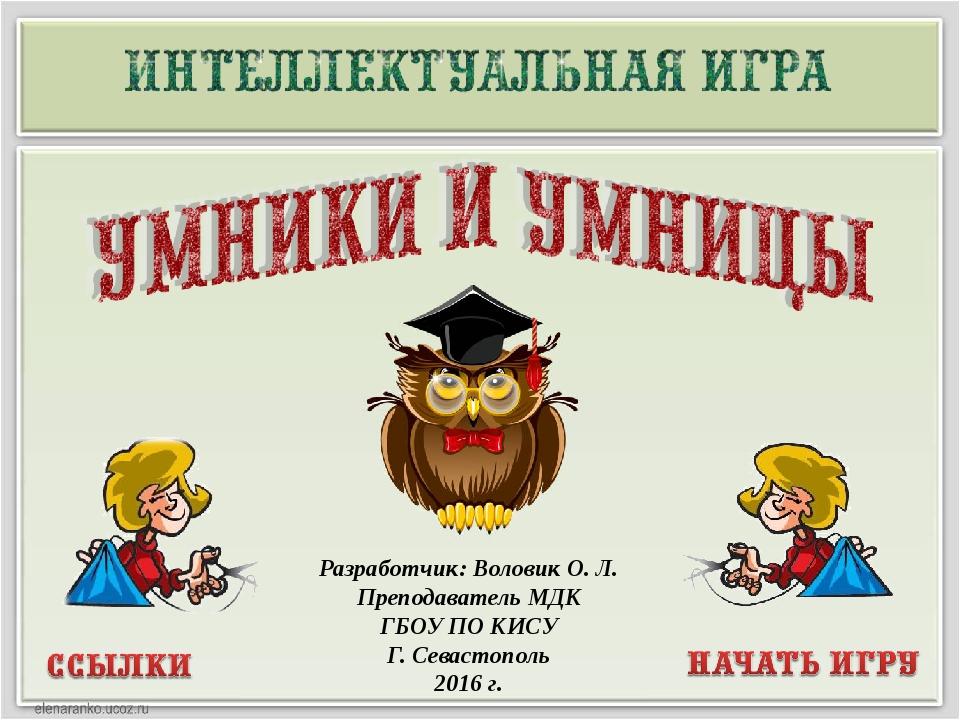 Разработчик: Воловик О. Л. Преподаватель МДК ГБОУ ПО КИСУ Г. Севастополь 2016...