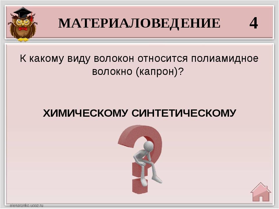 МАТЕРИАЛОВЕДЕНИЕ 4 ХИМИЧЕСКОМУ СИНТЕТИЧЕСКОМУ К какому виду волокон относится...