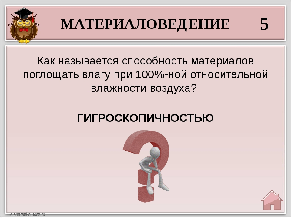 МАТЕРИАЛОВЕДЕНИЕ 5 ГИГРОСКОПИЧНОСТЬЮ Как называется способность материалов по...