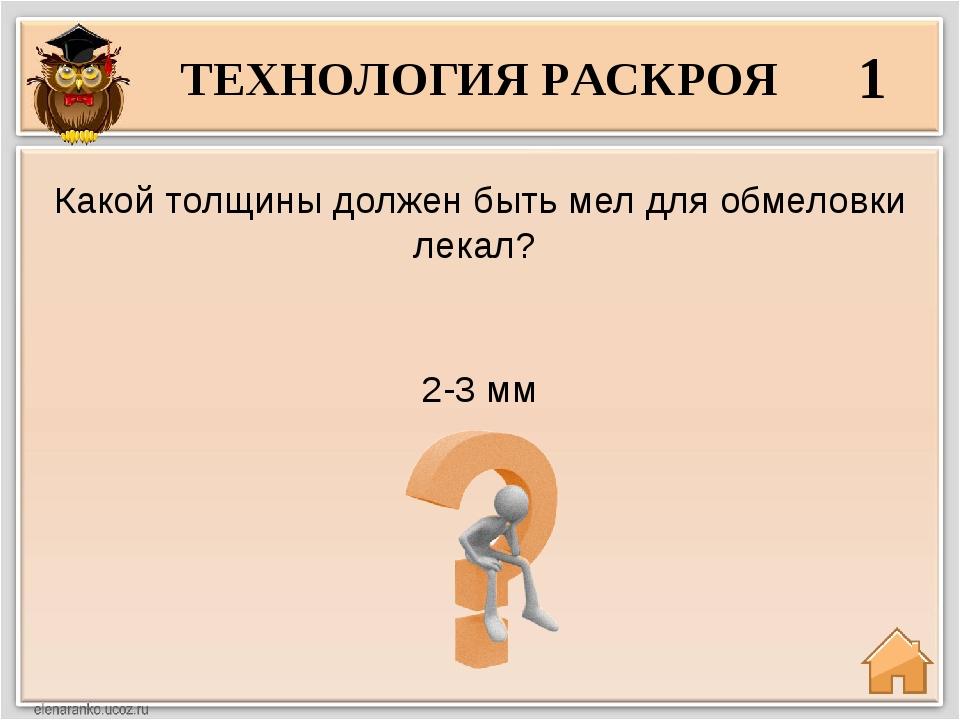 ТЕХНОЛОГИЯ РАСКРОЯ 1 2-3 мм Какой толщины должен быть мел для обмеловки лекал?