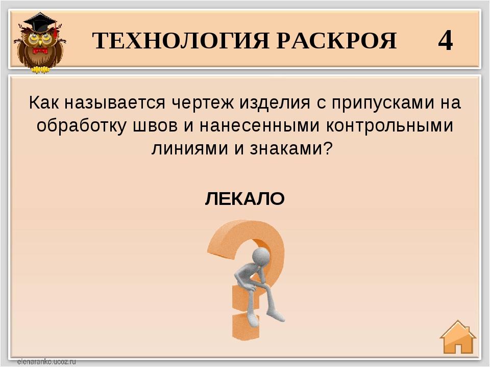 ТЕХНОЛОГИЯ РАСКРОЯ 4 ЛЕКАЛО Как называется чертеж изделия с припусками на обр...