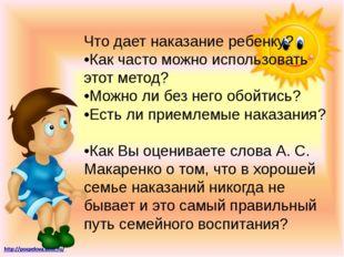 Что дает наказание ребенку? •Как часто можно использовать этот метод? •Можно