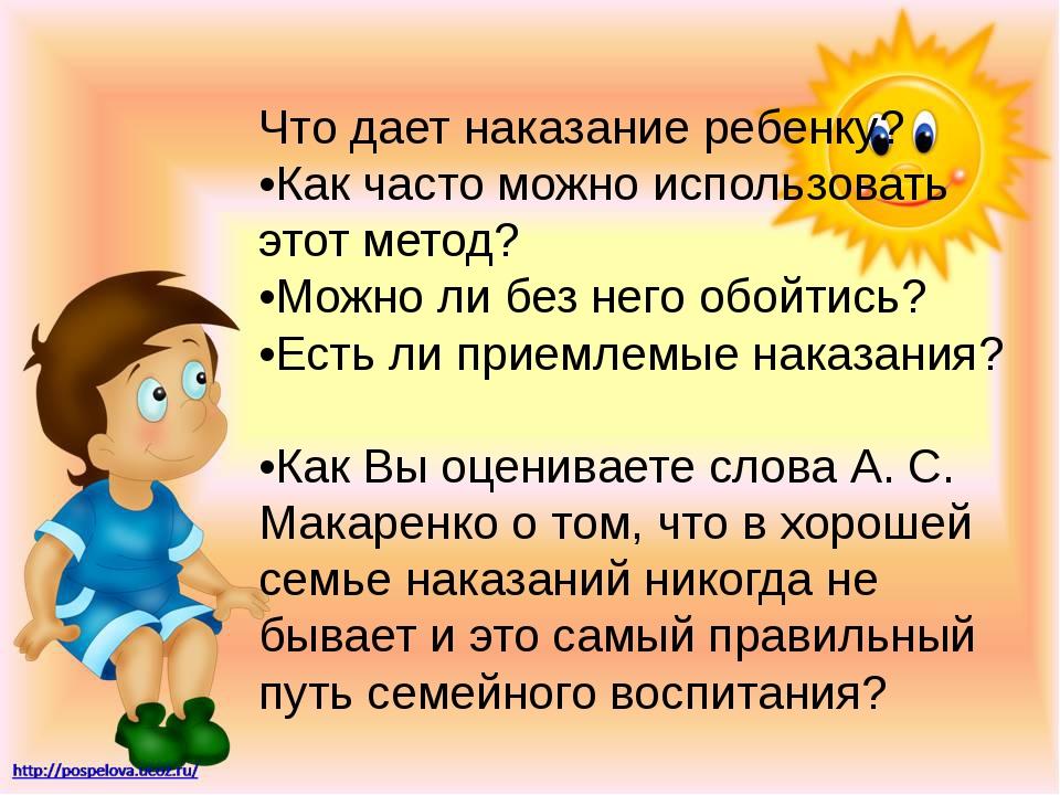 Что дает наказание ребенку? •Как часто можно использовать этот метод? •Можно...
