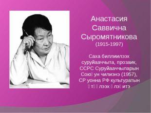 Анастасия Саввична Сыромятникова (1915-1997) Саха биллиилээх суруйааччыта, пр