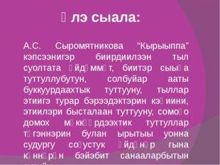 "Үлэ сыала: А.С. Сыромятникова ""Кырыыппа"" кэпсээнигэр биирдиилээн тыл суолтата"
