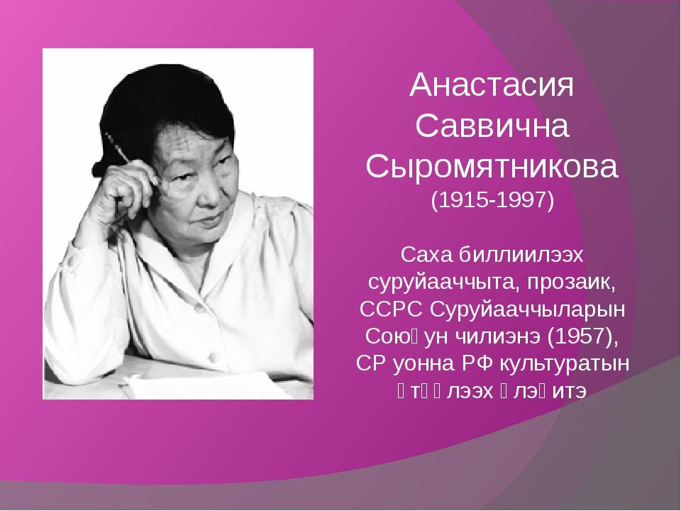 Анастасия Саввична Сыромятникова (1915-1997) Саха биллиилээх суруйааччыта, пр...