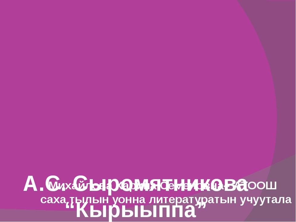 """А.С. Сыромятникова """"Кырыыппа"""" кэпсээнин тылын - өһүн ырытыы Михайлова Карина..."""