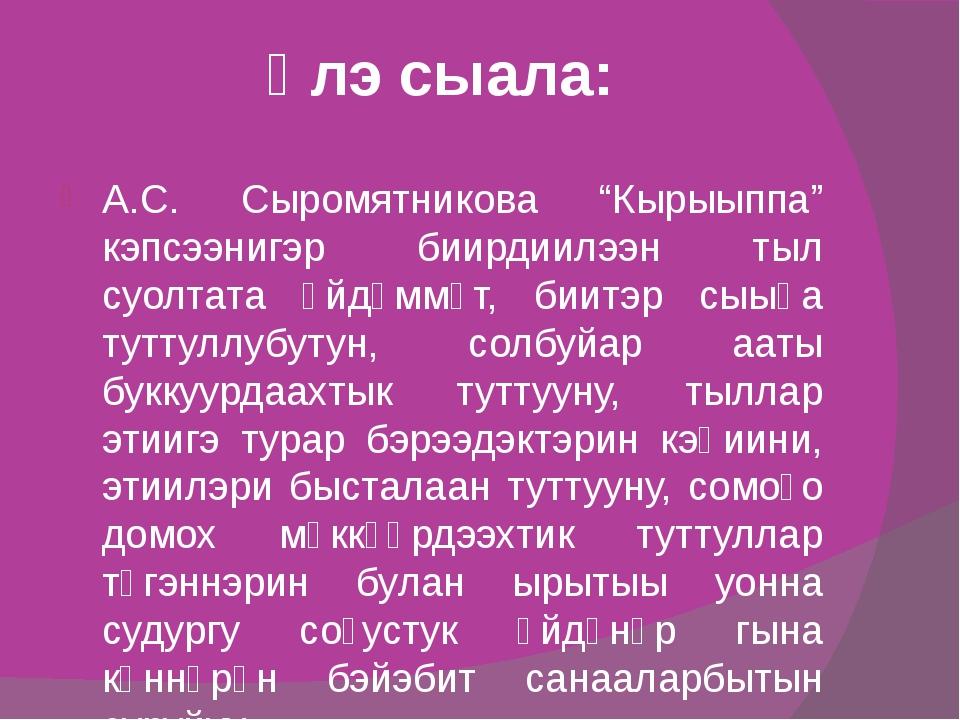 "Үлэ сыала: А.С. Сыромятникова ""Кырыыппа"" кэпсээнигэр биирдиилээн тыл суолтата..."