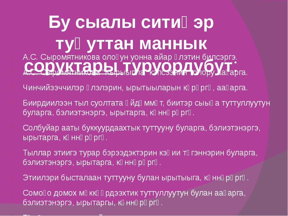 Бу сыалы ситиһэр туһуттан маннык соруктары туруордубут: А.С. Сыромятникова ол...