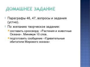 Параграфы 46, 47, вопросы и задания (устно). По желанию творческое задание: