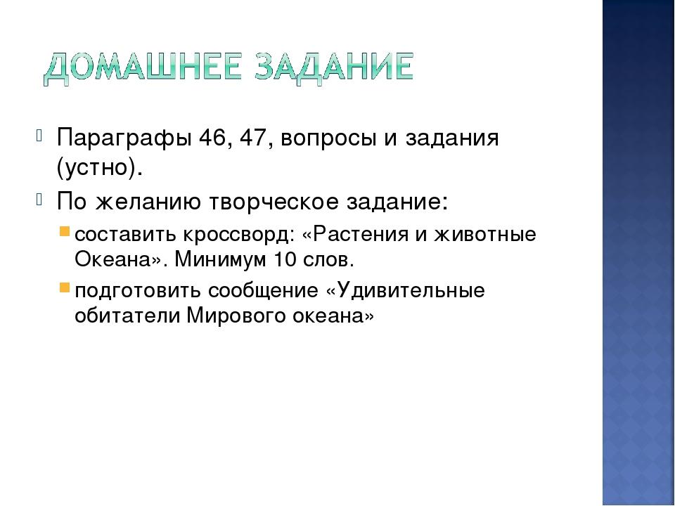Параграфы 46, 47, вопросы и задания (устно). По желанию творческое задание:...