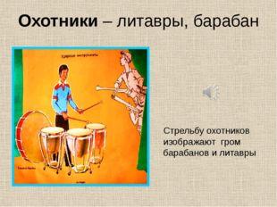 Охотники – литавры, барабан Стрельбу охотников изображают гром барабанов и ли