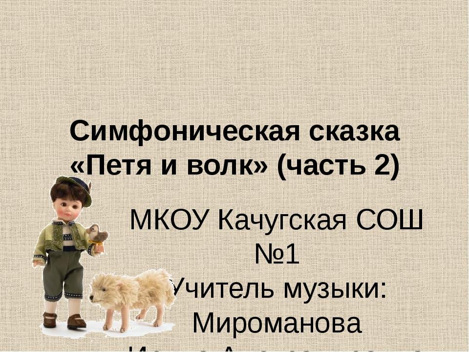 Симфоническая сказка «Петя и волк» (часть 2) МКОУ Качугская СОШ №1 Учитель му...