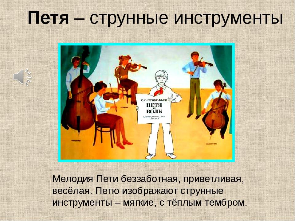 Петя – струнные инструменты Мелодия Пети беззаботная, приветливая, весёлая. П...