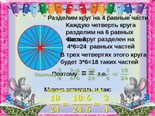 Разделим круг на 4 равные части Каждую четверть круга разделим на 6 равных ч