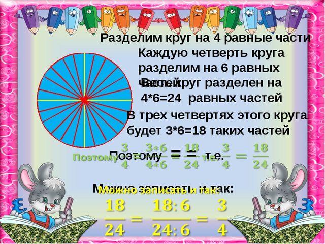 Разделим круг на 4 равные части Каждую четверть круга разделим на 6 равных ч...