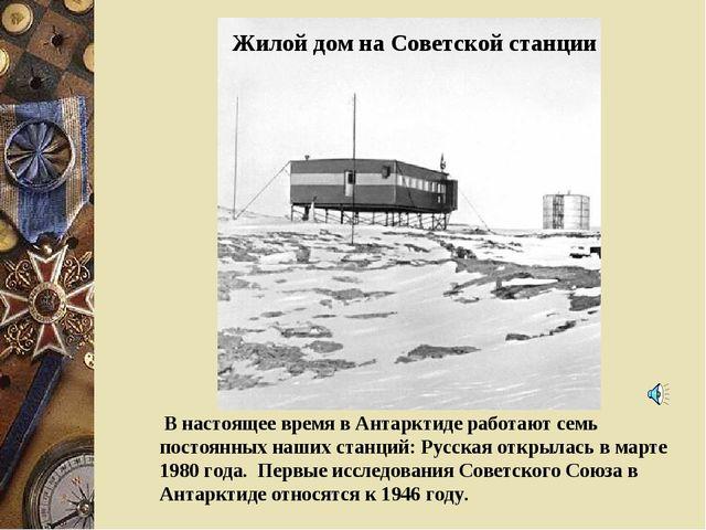 Жилой дом на Советской станции В настоящее время в Антарктиде работают семь п...