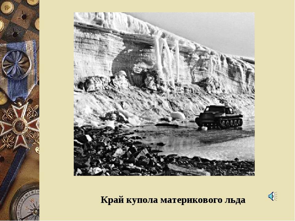 Край купола материкового льда
