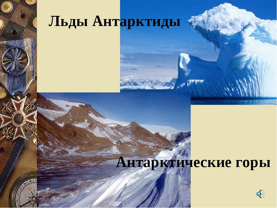 Льды Антарктиды Антарктические горы