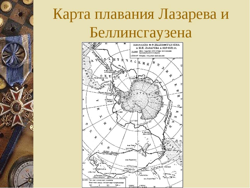 Карта плавания Лазарева и Беллинсгаузена