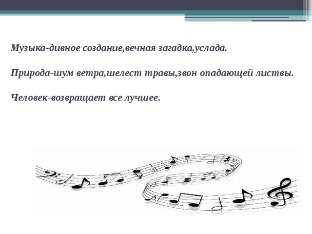 Музыка-дивное создание,вечная загадка,услада. Природа-шум ветра,шелест травы,...